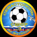 СШОР №3 (Севастополь)