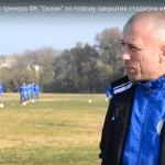 Интервью главного тренера ФК Океан по поводу закрытия стадиона имени 50-летия Октября